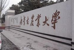 11月1日內蒙古農業大學首屆校友企業專場招聘會