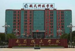 南昌理工學院招聘康復治療學專任教師