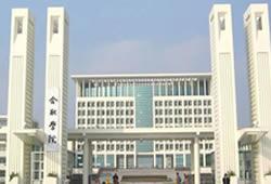 11月1日合肥學院2020屆畢業生秋冬季校園雙選會(第一場)
