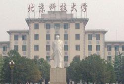 5月14日北京科技大学2021年实习生专场双选会