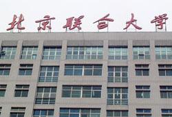 北京聯合大學綜合類(國企、事業單位)招聘會
