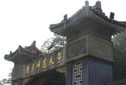 7月14日南京師范大學2020年線下校園招聘會