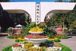 11月21日首都師范大學2020屆畢業生校園雙選會