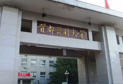 2018年首都医科大学附属北京康复医院心脏康复中心学科带头人beplay体育app官网公告