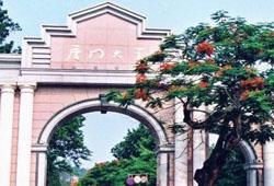 2019江蘇江南農村商業銀行與廈門大學中國資本市場研究中心聯合招聘博士后公告