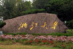 浙江大學醫學院附屬兒童醫院公開招聘人員公告(2020年第一批)
