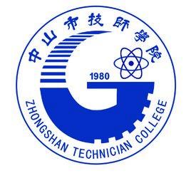 中山市技師學院