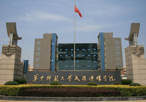 2019年11月14日武汉传媒学院2019年秋季大型毕业生供需见面会