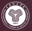 重庆移通学院