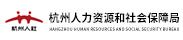 杭州人力资源和社会保障局