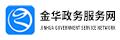 金华政务服务网