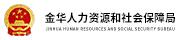金华人力资源和社会保障局