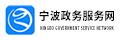 宁波政务服务网