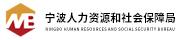宁波人力资源和社会保障局