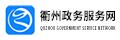 衢州政务服务网