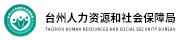 台州人力资源和社会保障局