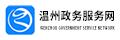 温州政务服务网