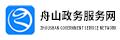 舟山政务服务网