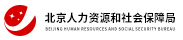 北京人力資源和社會保障局