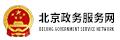 北京政務服務網