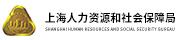 上海人力资源和社会保障局