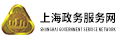 上海政务服务网