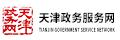 天津政务服务网