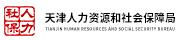 天津人力資源和社會保障局
