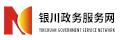 銀川政務服務網