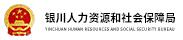 銀川人力資源和社會保障局