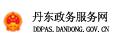 丹东政务服务网