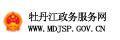 牡丹江政务服务网