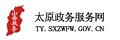 太原政务服务网