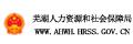 芜湖人力资源和社会保障局