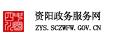 资阳政务服务网