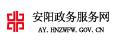 安阳政务服务网