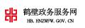 鶴壁政務服務網