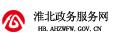 淮北政務服務網