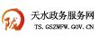 天水政务服务网