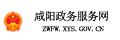 咸阳政务服务网