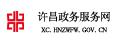 许昌政务服务网
