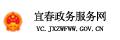 宜春政务服务网