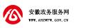 安徽政务服务网