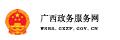 广西政务服务网