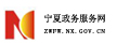 宁夏政务服务网