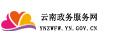 云南政务服务网