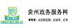 贵州政务服务网