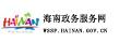 海南政务服务网