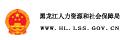 黑龙江人力资源和社会保障局