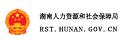 湖南人力资源和社会保障局